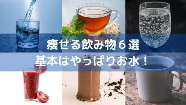 痩せる 飲み物